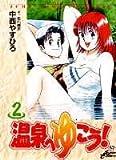 温泉へゆこう! 2 (ジャンプコミックスデラックス)