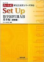 チャート式解法と演習シリーズ対応SetUp数学演習12AB基本編[受験編]