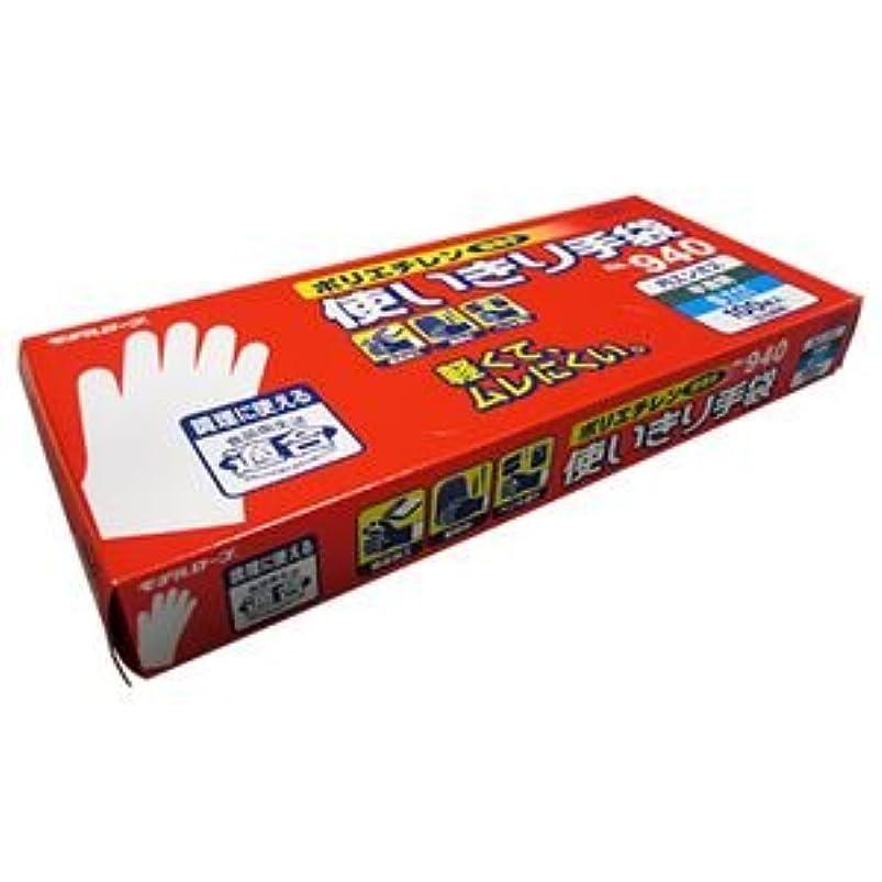 (まとめ) エステー No.940 ポリエチレン使いきり手袋(内エンボス) S 1箱(100枚) 【×10セット】