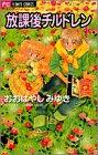 放課後チルドレン 1 (フラワーコミックス)