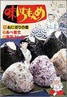 味いちもんめ 12 (ビッグコミックス)