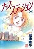 ナース・ステーション 13 (YOUコミックス)