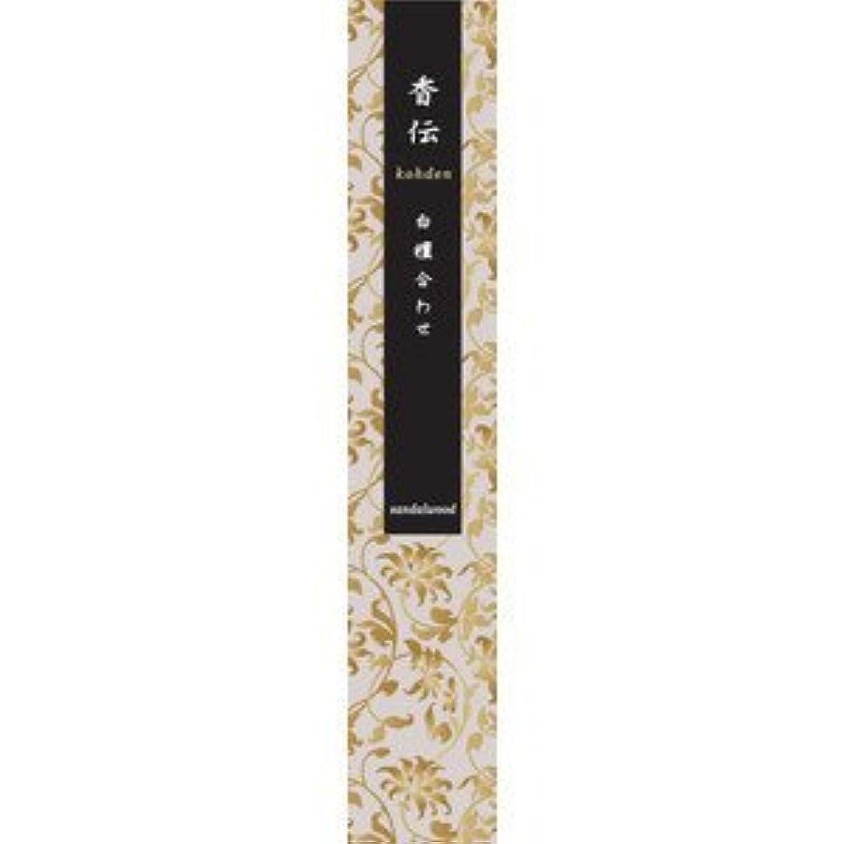 黒くするソート注釈日本香堂 香伝 白檀合わせ