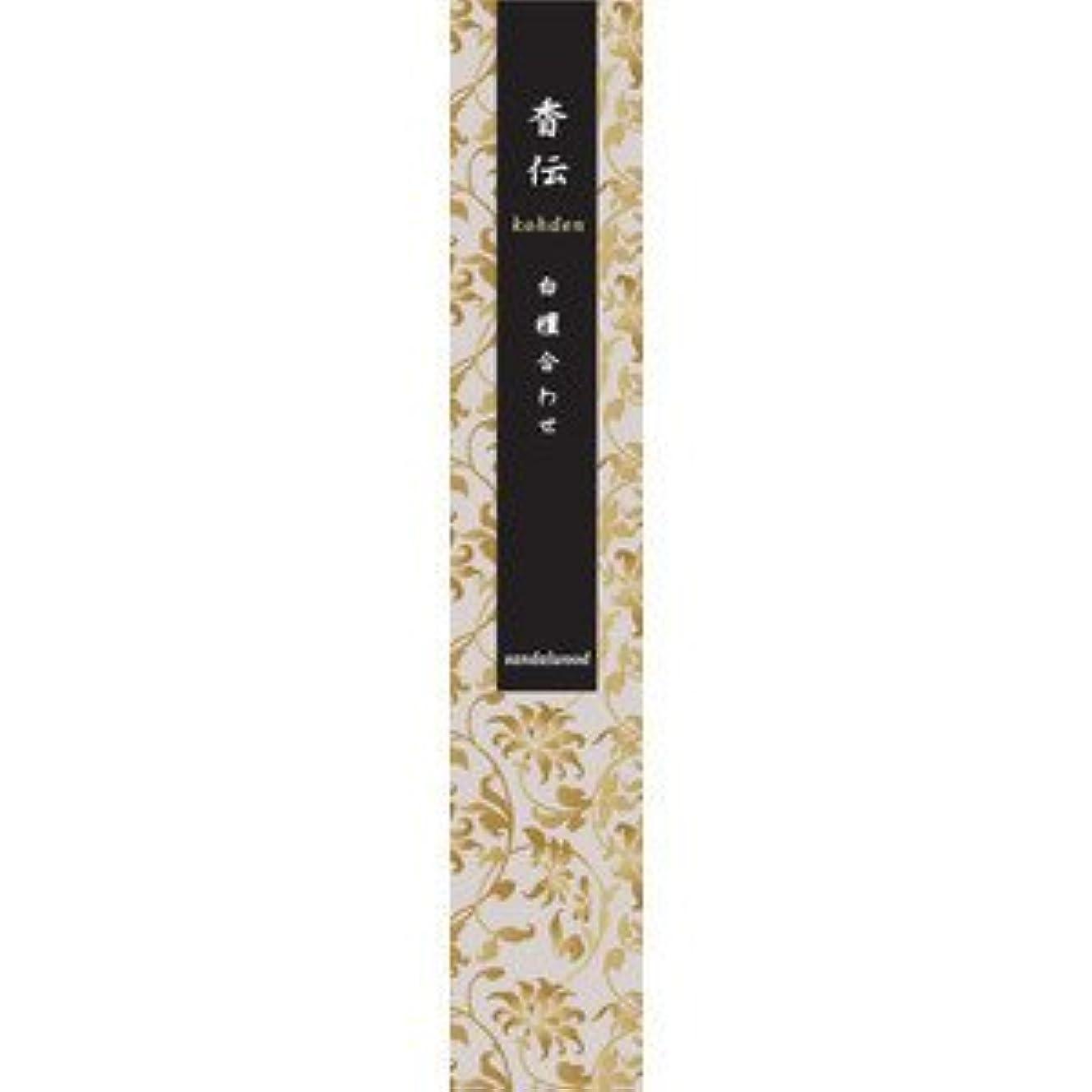 マーカー真実呼吸する日本香堂 香伝 白檀合わせ