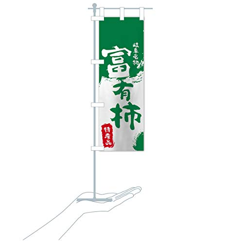 卓上ミニ富有柿 のぼり旗 サイズ選べます(卓上ミニのぼり10x30cm 立て台付き)