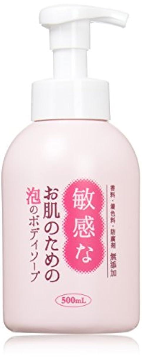 剃るボーダー可塑性敏感なお肌のための泡のボディソープ 本体 500mL CBH-FB