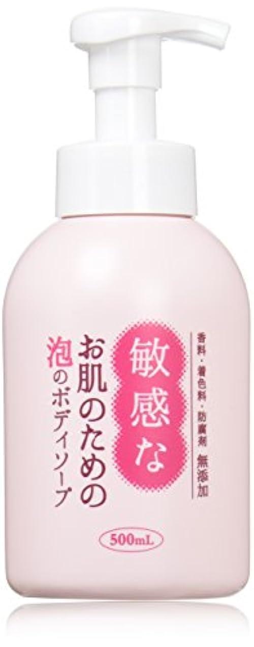 周り広告する原稿敏感なお肌のための泡のボディソープ 本体 500mL CBH-FB