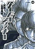 ダービージョッキー (13) (ヤングサンデーコミックス)