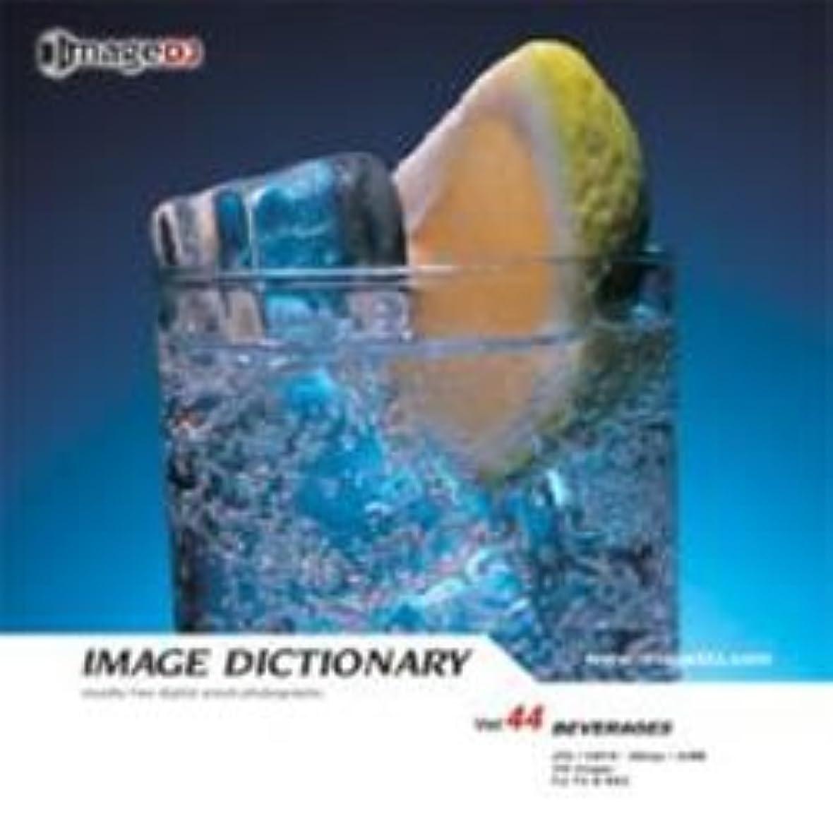 電気竜巻油イメージ ディクショナリー Vol.44 飲み物