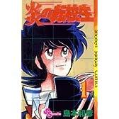 炎の転校生 1 (少年サンデーコミックス)