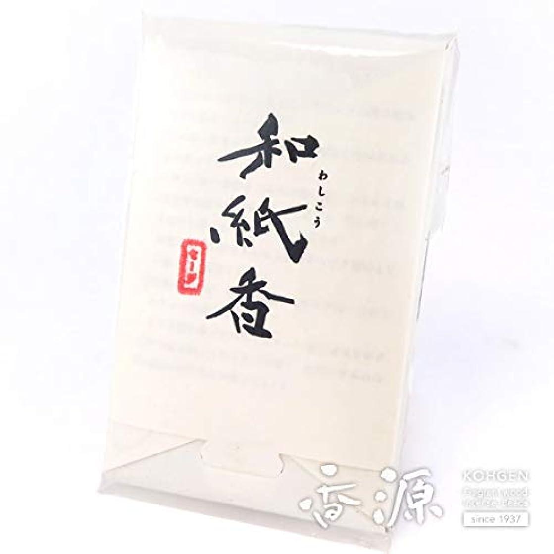 休日に処理バケツ大発のお香 和紙香(わしこう)セージ