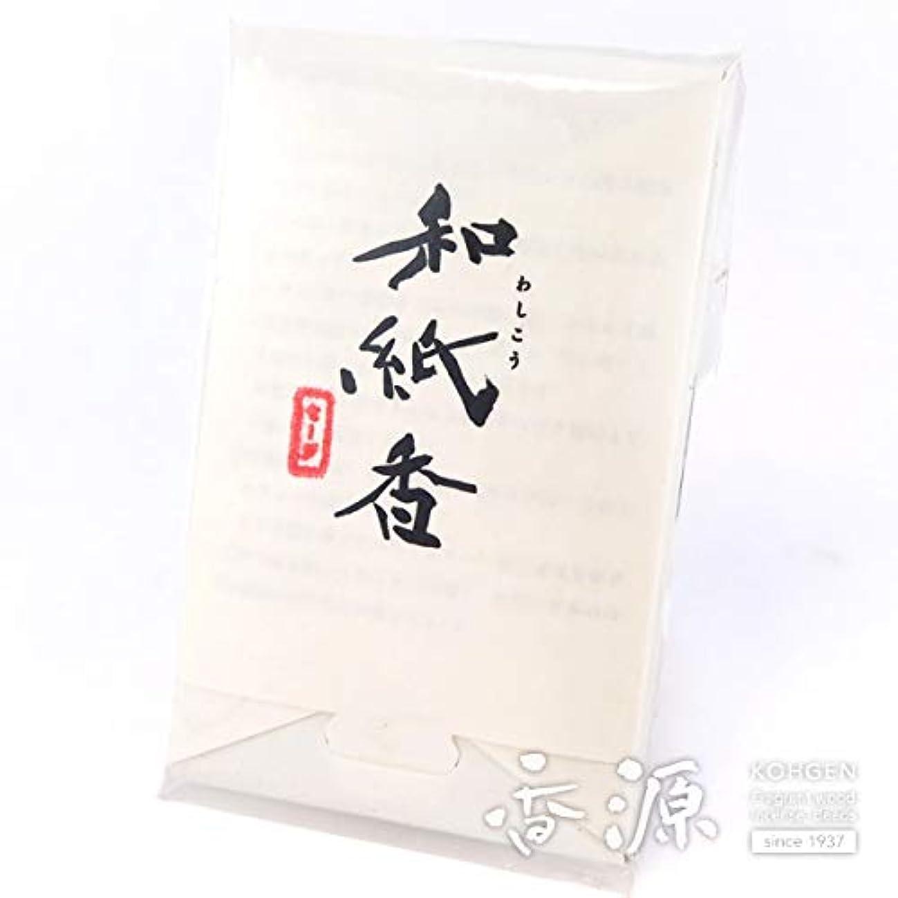 甘い収まるセッティング大発のお香 和紙香(わしこう)セージ