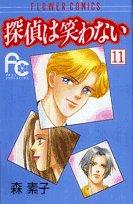 探偵は笑わない 11 (フラワーコミックス)の詳細を見る