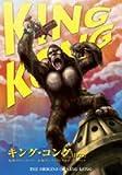 KING KONG キング・コング [DVD]