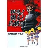 押忍!闘え!応援団 (ワンダーライフスペシャル―任天堂公式ガイドブック)