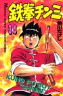 鉄拳チンミ 34 (月刊マガジンコミックス)