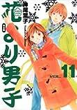 花より男子―完全版 (Vol.11) (集英社ガールズコミックス)