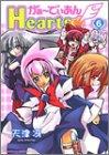 がぁーでぃあんHearts (6) (角川コミックス・エース)