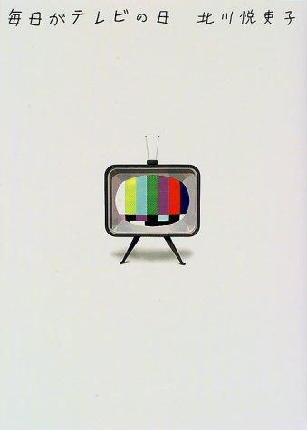 毎日がテレビの日の詳細を見る