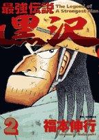 最強伝説黒沢 2 (ビッグコミックス)の詳細を見る