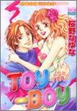 Toyーboy (ミッシィコミックス 恋愛白書パステル)