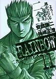 RAINBOW 11―二舎六房の七人 (ヤングサンデーコミックス)