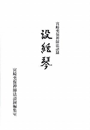 没絃琴―宮崎奕保禅師法語録