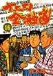 ナニワ金融道 (16)(モーニングKC (476))