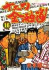 ナニワ金融道 (16) (モーニングKC (476))