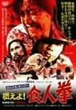 カニバル・カンフー/燃えよ!食人拳 [DVD]