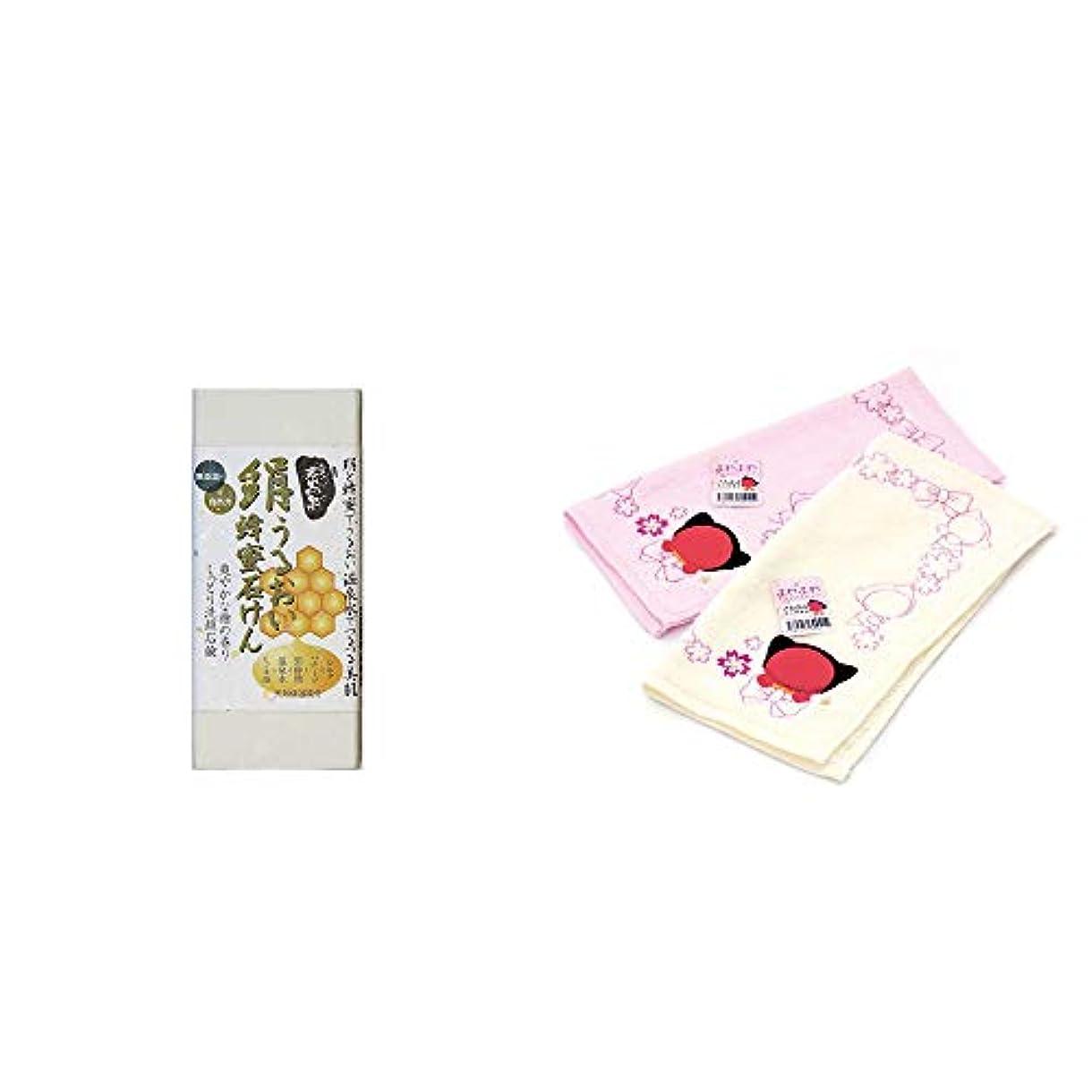 最悪力学ランチョン[2点セット] ひのき炭黒泉 絹うるおい蜂蜜石けん(75g×2)?さるぼぼ ふわふわタオルハンカチ【ピンク】