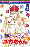 きせかえユカちゃん (10) (りぼんマスコットコミックス―クッキー (1724))