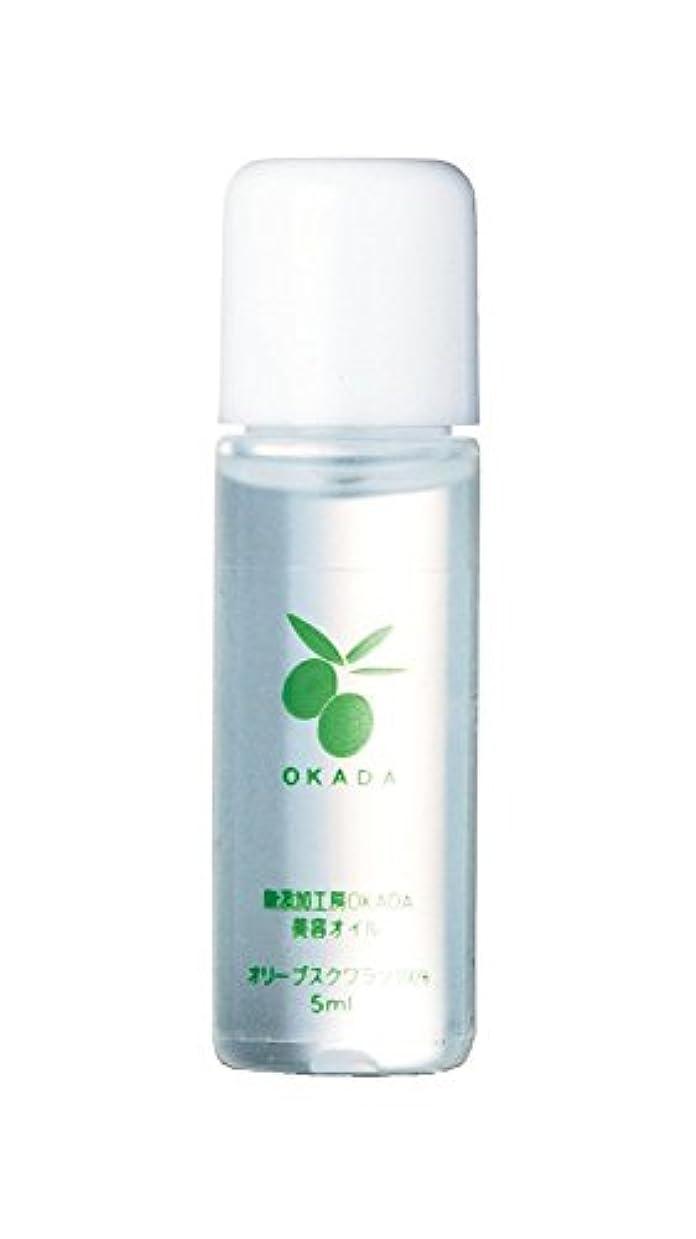緑内側エロチック無添加工房OKADA オリーブスクワラン100% 岡田美容オイル 5ml