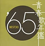 青春歌年鑑 1965  TOCT10848