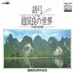 胡弓 趙国良の世界(中国名曲集) (MEG-CD)