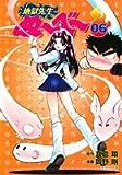 地獄先生ぬーべー 6 (集英社文庫―コミック版 (お60-6))