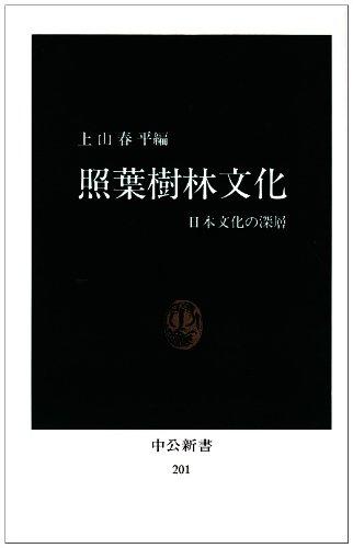 照葉樹林文化—日本文化の深層 (中公新書 (201))