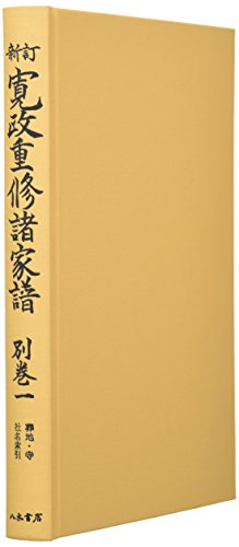 寛政重修諸家譜〈別巻1〉葬地・寺社名索引