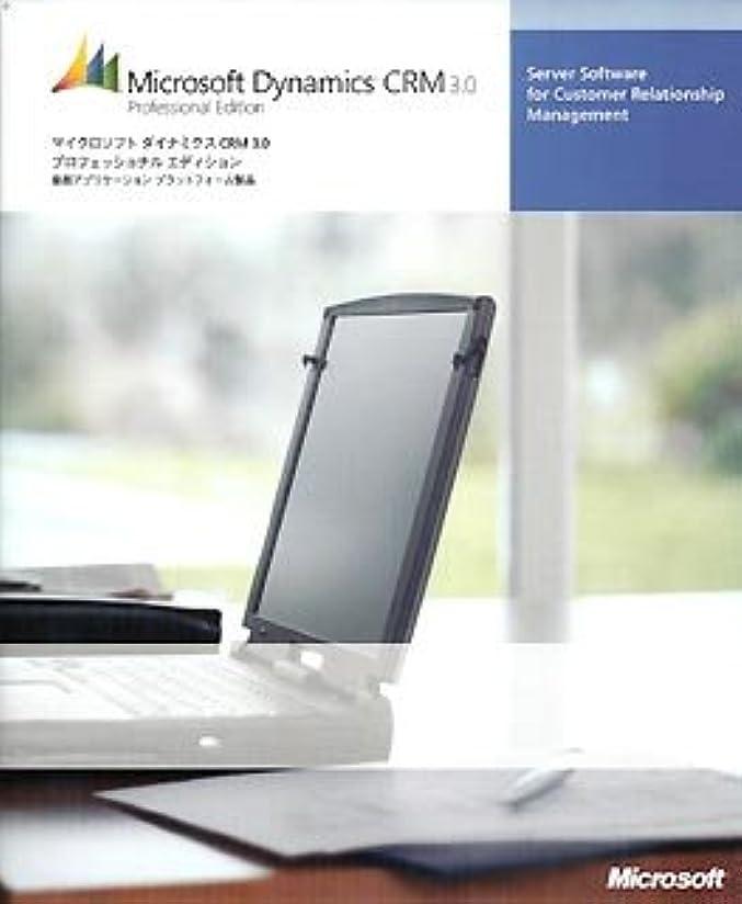 ドーム提案リストMicrosoft Dynamics CRM 3.0 Professional Edition