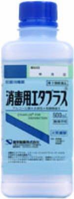 (医薬品画像)消毒用エタプラス