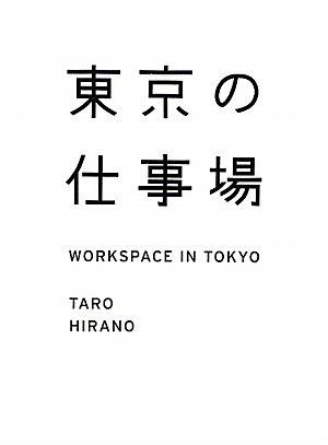 東京の仕事場 WORKSPACE IN TOKYO (カーサブックス)