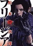 フリージア 第7集 (IKKI COMICS)