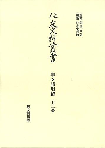 住友史料叢書31 年々諸用留十二番の詳細を見る