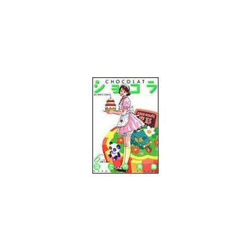 ショコラ (6) (ビッグコミックス)の詳細を見る