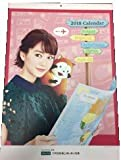 桐谷美玲 非売品 2018 壁掛け カレンダー 三井住友海上 あいおい生命