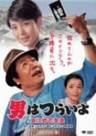 第35作 男はつらいよ 寅次郎恋愛塾 HDリマスター版 [DVD]