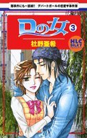Dの女 3 (白泉社レディースコミックス)の詳細を見る