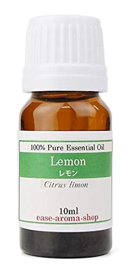 情熱小包配偶者ease アロマオイル レモン 10ml AEAJ認定精油 エッセンシャルオイル