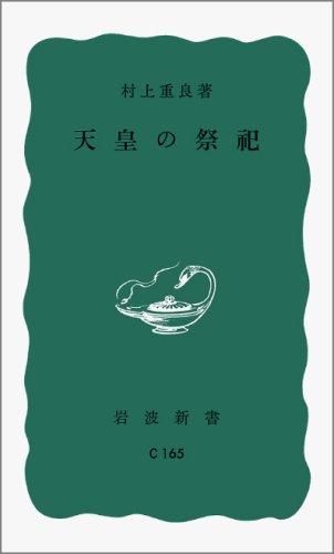 天皇の祭祀 (岩波新書 青版 933)