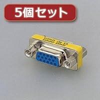 5個セットエレコム 超小型アダプタ AD-HD15F AD-HD15FX5 エレコム